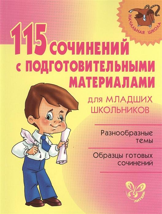 цены Ушакова О. (сост.) 115 сочинений с подготовительными материалами для младших школьников