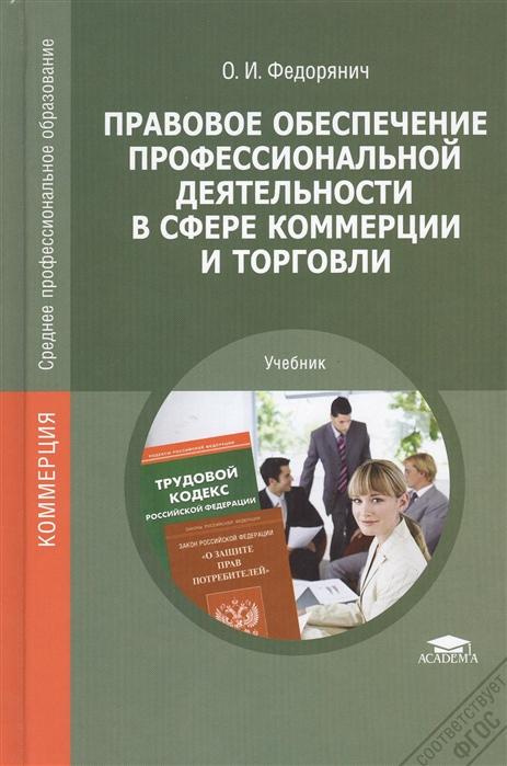 Федорянич О. Правовое обеспечение профессиональной деятельности в сфере коммерции и торговли Учебник