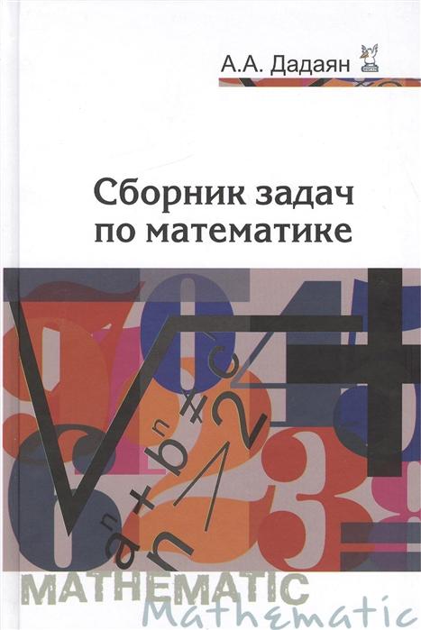 Сборник задач по математике 3-е издание Учебное пособие
