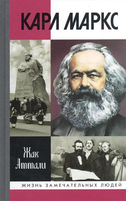 Карл Маркс Мировой дух