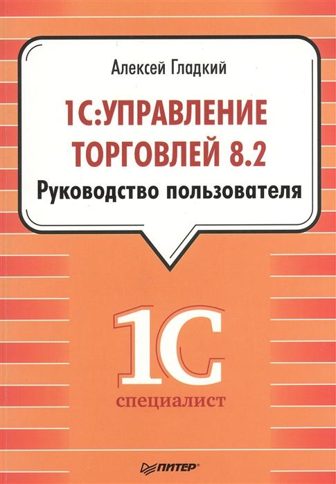 1С Управление торговлей 8 2 Руководство пользователя