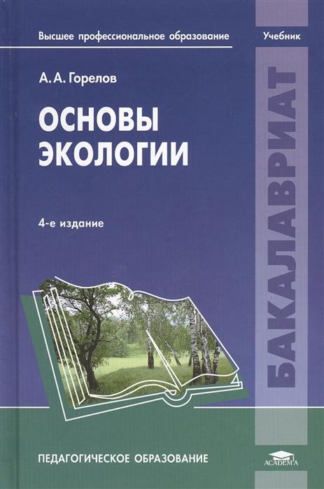 Основы экологии Учебник 4-е издание переработанное