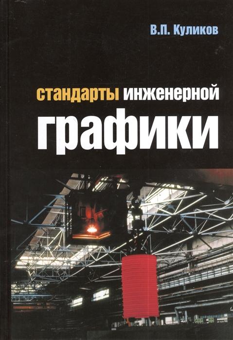 цена Куликов В. Стандарты инженерной графики Учебник 3-е издание