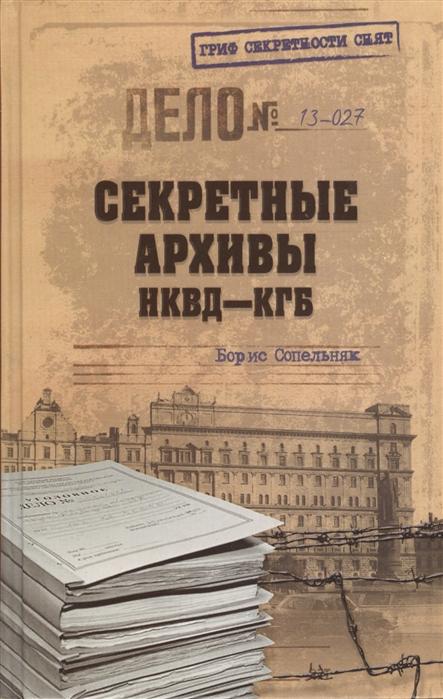 Сопельняк Б. Секретные архивы НКВД-КГБ