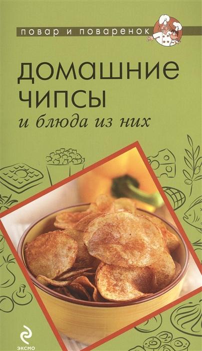 Савинова Н. (авт.-сост.) Домашние чипсы и блюда из них