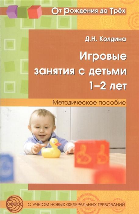 Колдина Д. Игровые занятия с детьми 1-2 лет Методическое пособие е ю кихтева рисуют малыши игровые занятия с детьми 1 3 лет