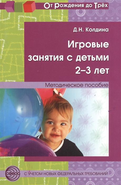 Колдина Д. Игровые занятия с детьми 2-3 лет Методическое пособие цены онлайн