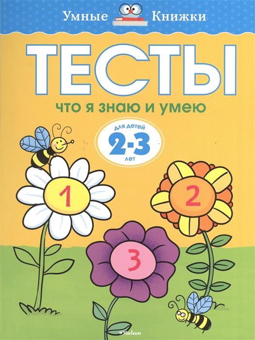 Земцова О. Тесты Что я знаю и умею Для детей 2-3 лет земцова о тесты для детей 1 2 лет