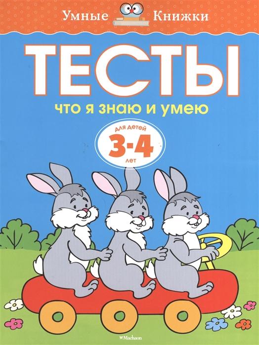 Земцова О. Тесты Что я знаю и умею Для детей 3-4 лет бакунева н я это знаю и умею тесты для детей 5 6 лет