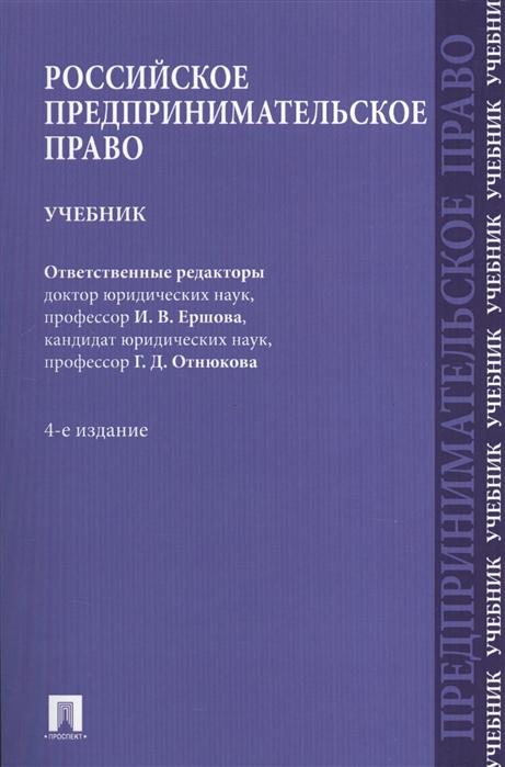 Ершов И. (ред.) Российское предпринимательское право Учебник 4-е издание недорого