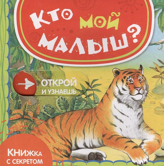Купить Кто мой малыш, Рипол-Классик, Книги - игрушки