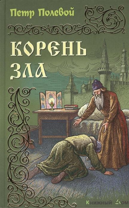 Полевой П. Корень зла Роман