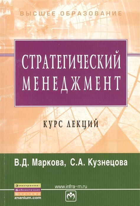Маркова В., Кузнецова С. Стратегический менеджмент Учебное пособие недорого