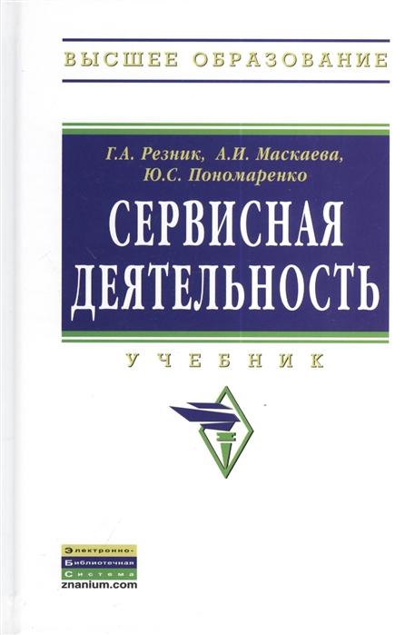 Сервисная деятельность Учебник