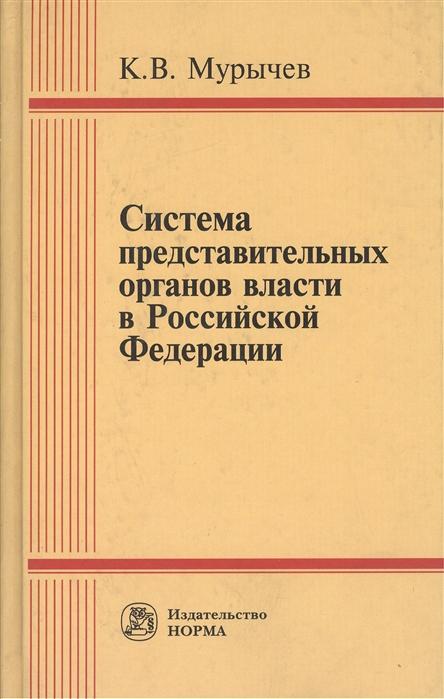 Система представительных органов власти в Российской Федерации