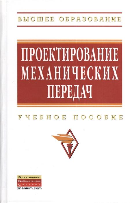 Проектирование механических передач Учебное пособие Седьмое издание переработанное и дополненное