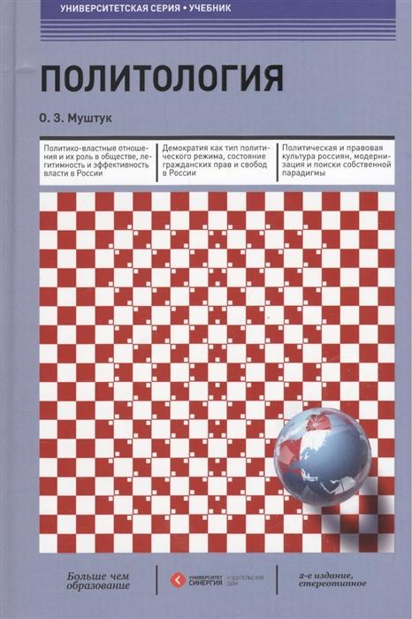Политология Учебник 2-е издание стереотипное