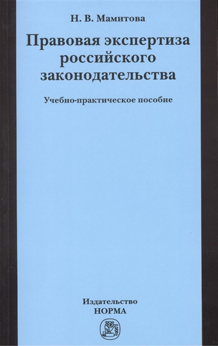 Мамитова Н. Правовая экспертиза российского законодательства Учебно-практическое пособие н н разумович политическая и правовая культура