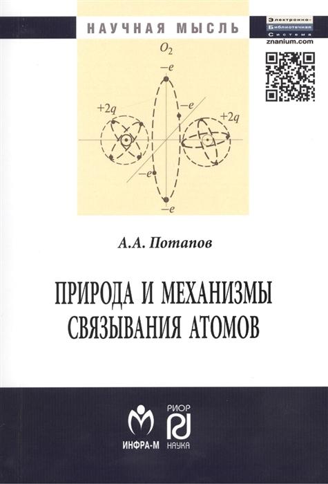 Природа и механизмы связывания атомов Монография