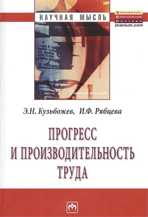цены на Кузьбожев Э., Рябцева И. Прогресс и производительность труда Монография
