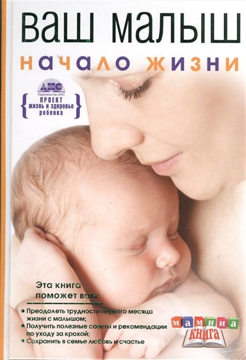 Непокойчицкий Г. (ред.) Ваш малыш от рождения до года Начало жизни ваш малыш от рождения до двух лет