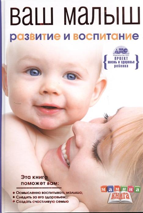 Непокойчицкий Г. (ред.) Ваш малыш от рождения до года Развитие и воспитание шор э ред здоровье и воспитание ребенка от 5 до 12 лет