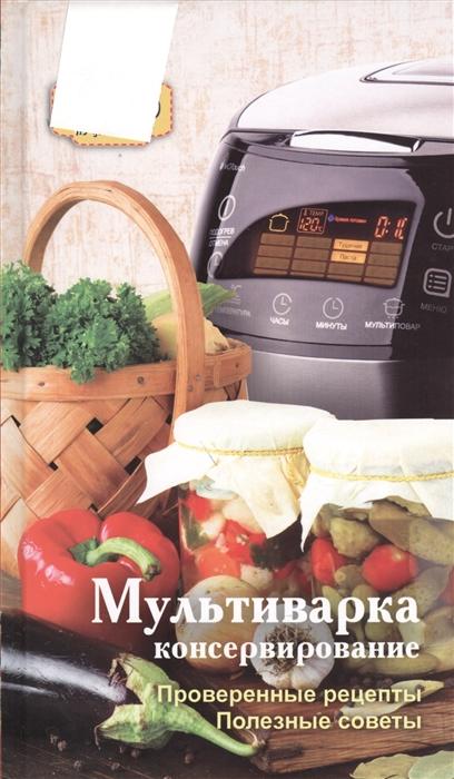 Кузьмина А. Мультиварка Консервирование