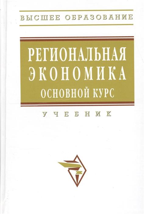 Видяпин В., Степанов М. (ред.) Региональная экономика Основной курс Учебник цена и фото