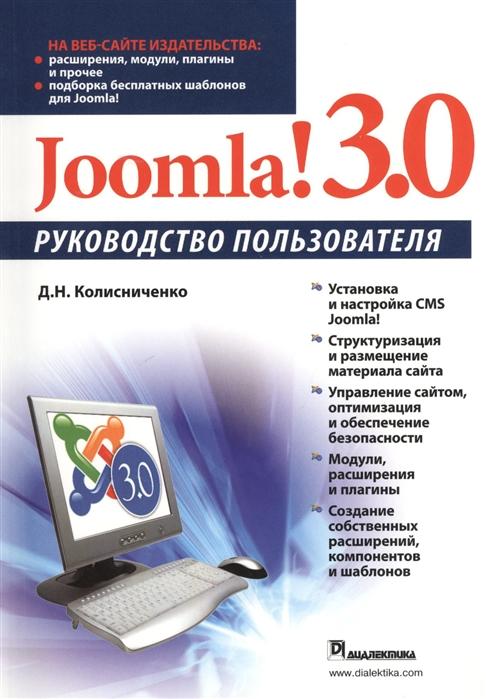 Колисниченко Д. Joomla 3 0 Руководство пользователя