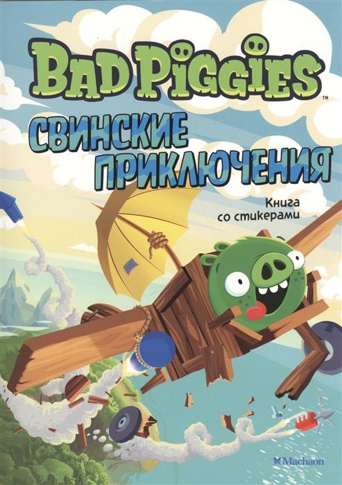 Левин В. (пер.) Свинские приключения Книга со стикерами левин в пер первые уроки