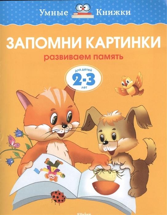 Земцова О. Запомни картинки Развиваем память Для детей 2-3 лет