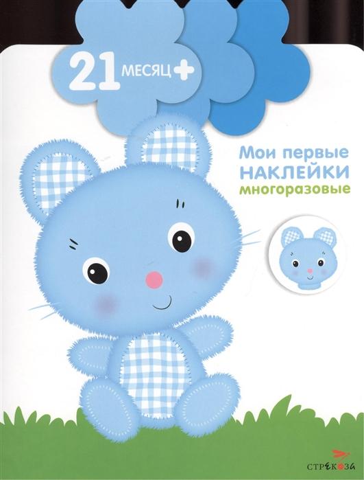 Купить Детки маленький фермер Мои первые наклейки многоразовые 2 Книжка с многоразовыми наклейками цветочек, Стрекоза, Книги с наклейками