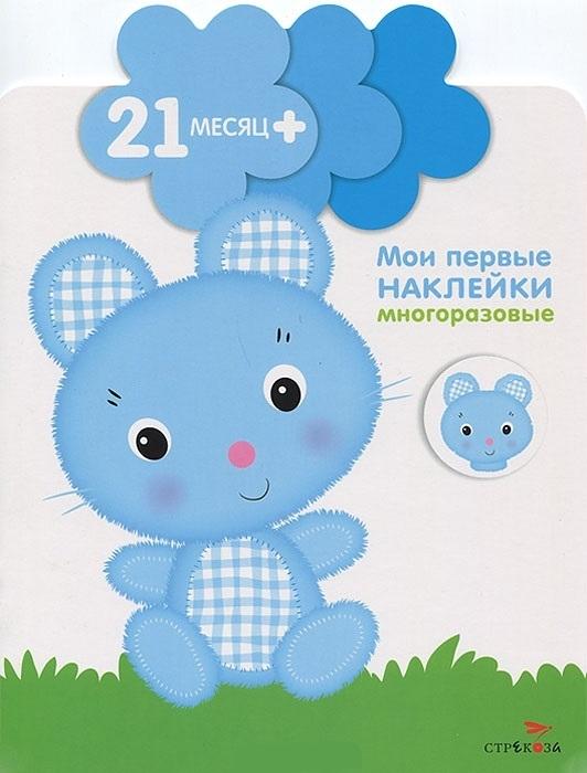 Купить Зайка Мои первые наклейки многоразовые 21мес Книжка с многоразовыми наклейками цветочек, Стрекоза, Книги с наклейками