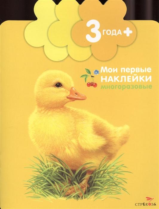 Купить Утенок Мои первые наклейки многоразовые 3 Книжка с многоразовыми наклейками цветочек, Стрекоза, Книги с наклейками