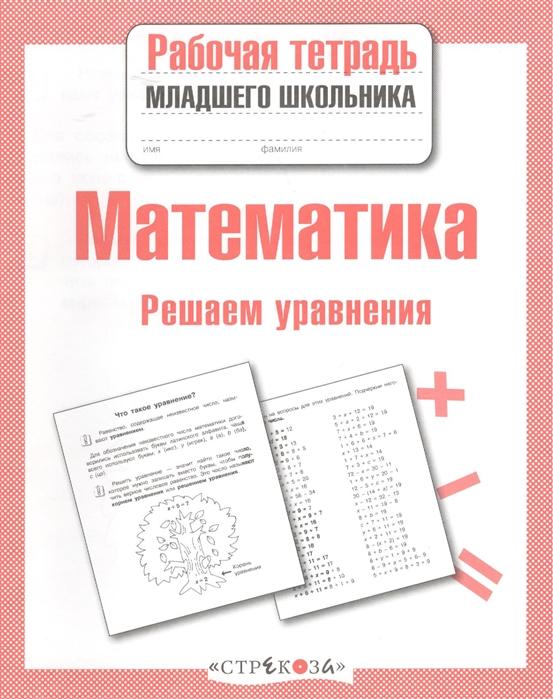 Знаменская Л. (авт.-сост.) Математика Решаем уравнения цены онлайн