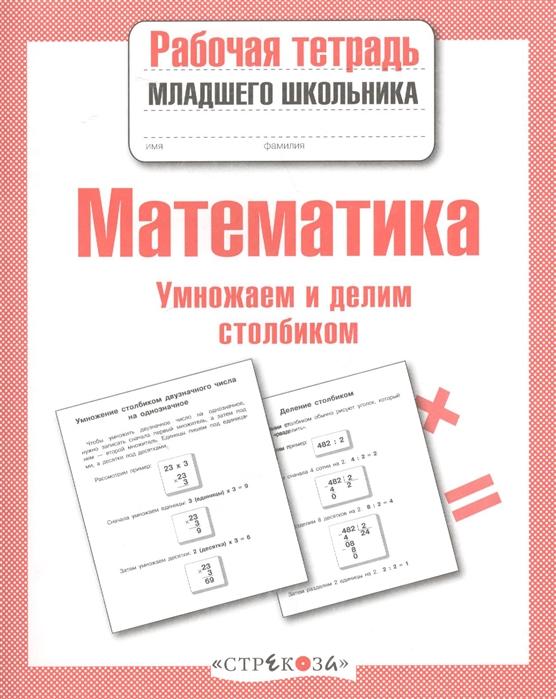 Знаменская Л. (авт.-сост.) Математика Умножаем и делим столбиком цена и фото