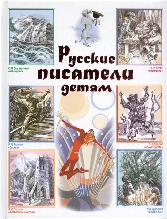 Гусарова Н. (ред.) Русские писатели детям гусарова н ред сказки мультфильмы о зверятах