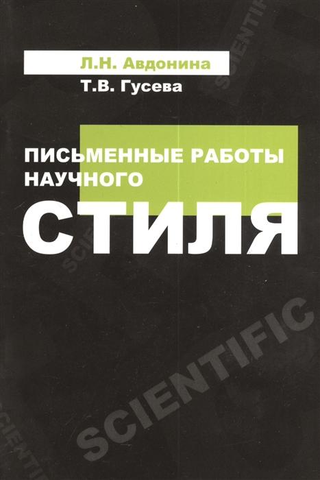 Авдонина Л., Гусева Т. Письменные работы научного стиля письменные столы