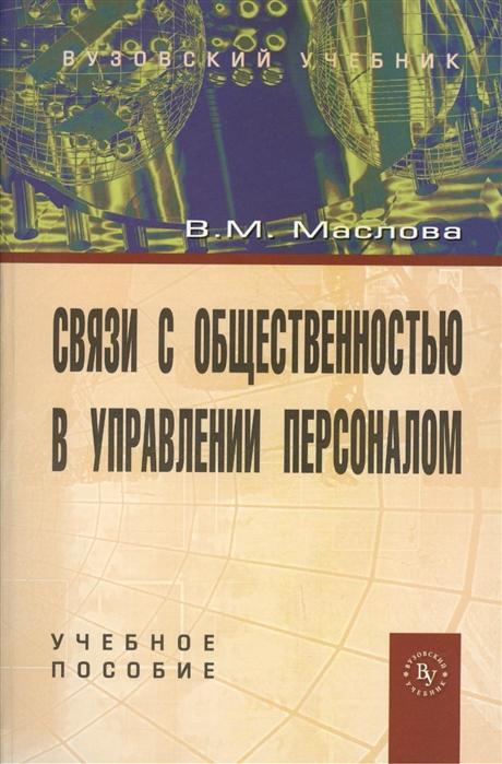 Маслова В. Связи с общественностью в управлении персоналом Учебное пособие Второе издание