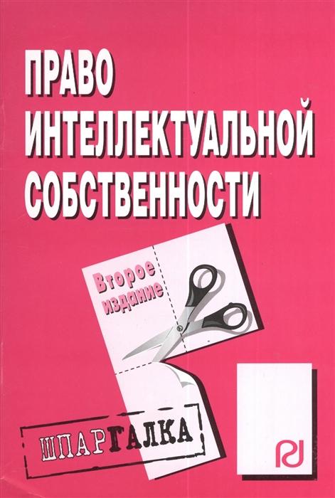 Право интеллектуальной собственности Шпаргалка