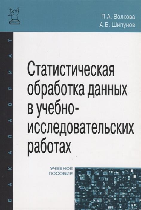 Статистическая обработка данных в учебно-исследовательских работах