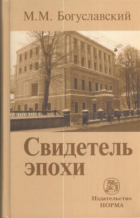 Свидетель эпохи Записки юриста-международника