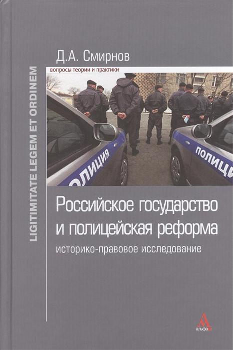 Российское государство и полицейская реформа историко-правовое исследование