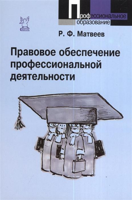 Правовое обеспечение профессиональной деятельности Краткий курс