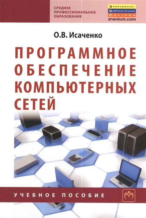 Фото - Исаченко О. Программное обеспечение компьютерных сетей Учебное пособие программное обеспечение