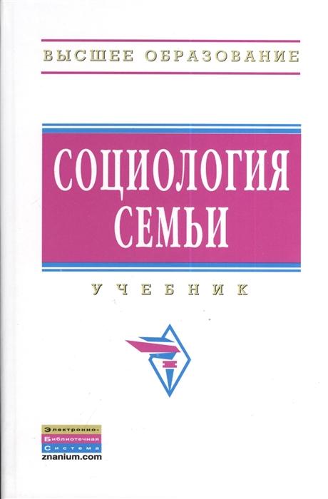 Социология семьи Учебник Второе издание исправленное