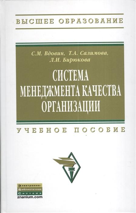 Вдовин С., Салимова Т., Бирюкова Л. Система менеджмента и качества организации Учебное пособие