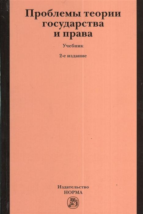 Проблемы теории государства и права Учебник 2-издание переработанное и дополненное