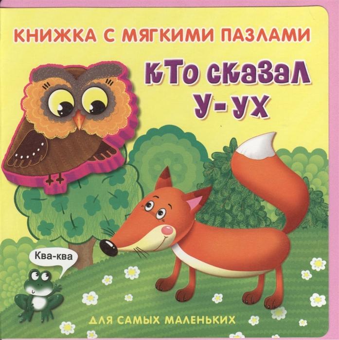 Медведева А. (худ.) Кто сказал У-ух