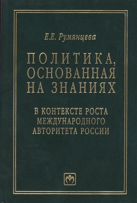 Политика основанная на знаниях в контексте роста международного авторитета России статьи лекции выступления и экспертные оценки политических решений